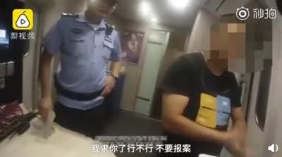 工程師襲胸正妹 被捕下跪求饒