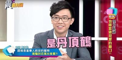 前世寵物「丹頂鶴」投胎 每月詐騙6萬