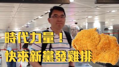 楊世光嗆黃國昌 「來新黨發雞排」