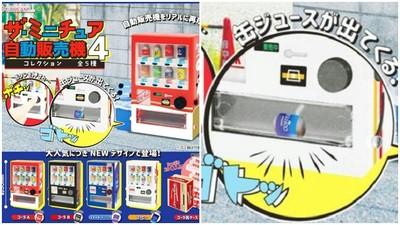 「自動販賣機轉蛋」按黑鈕掉下縮小飲料! 還有一整箱可樂當庫存