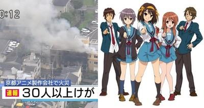 曾作《涼宮春日》 「京阿尼」遭縱火
