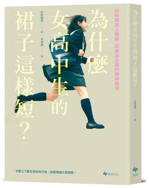 ▲▼書籍《為什麼女高中生的裙子這樣短?》。(圖/悅知文化提供,請勿隨意翻拍,以免侵權。)