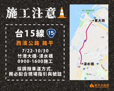 台15線西濱6.6公里路平啟動