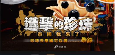 經濟部救援內政部 釣出野生蘇貞昌留言「罰站」