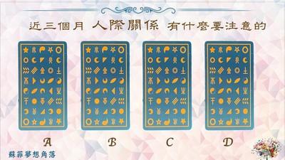 【牌卡占卜】抽張牌算算「近三個月的人際關係」