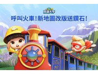 《LINE 旅遊大亨》推出全新地圖「火車快飛」4,000鑽石大放送