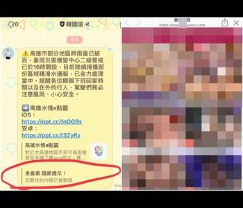 韓國瑜官方帳號傳色情網址 LINE回應了