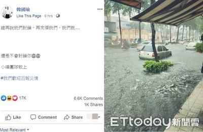 貼淹水照給韓國瑜被封鎖!小編急澄清