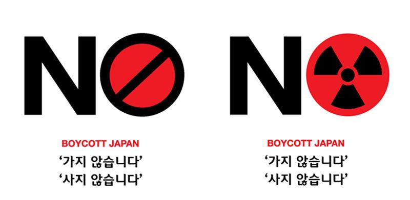 ▲▼南韓民眾發起反日活動(圖/翻攝自網路論壇)