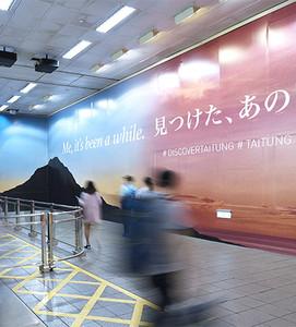 【廣編】把山、海、星空搬來北捷!臺東縣府邀您來趟心旅行