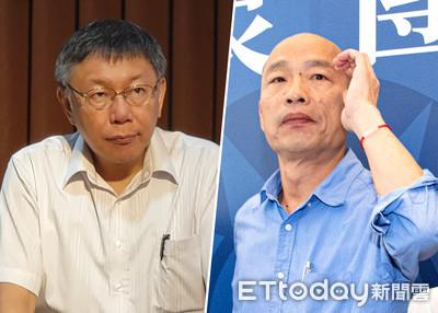 柯文哲:國民黨被韓國瑜毀了