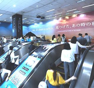 捷運忠孝復興站宣傳「山海空」 饒慶鈴:讓每位經過的朋友來台東找自己