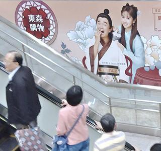 吳宗憲、Sandy古裝代言廣告曝光 捷運內掀起一波打卡熱