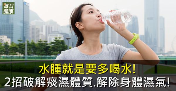 水腫就是要多喝水 醫生教2招解除身體濕氣