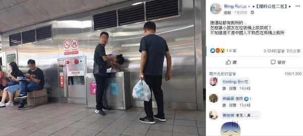 女童捷運站垃圾桶隨意便溺 北捷:最高可罰7500元