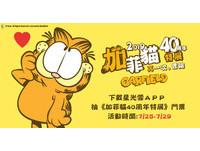 中獎公告/「再一次,冒險」 加菲貓40周年個性開展!