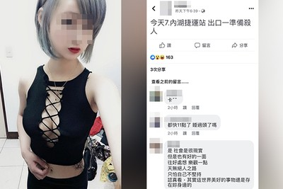 臉書嗆「捷運站殺人」 正妹14小時被逮