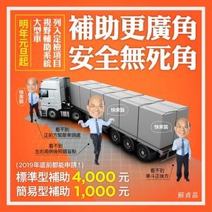 減少車禍事故!蘇貞昌:最高補助4000裝設視覺輔助系統