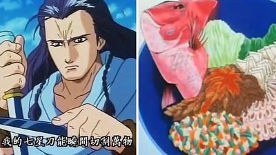七星刀雷恩「四道菜把整隻鯛魚用完」!明明是最環保廚師,卻被劇迷嫌棄