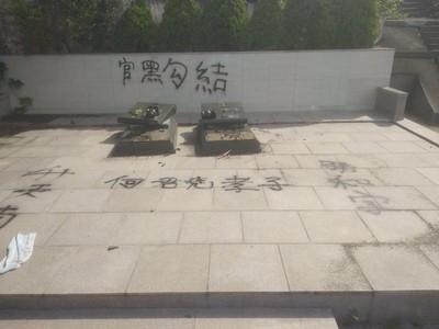 網傳何君堯父母墓遭破壞噴字