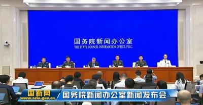 新華社評論國防白皮書