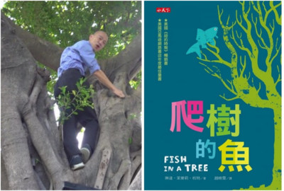 韓爬樹⋯博客來秒推「爬樹的魚」