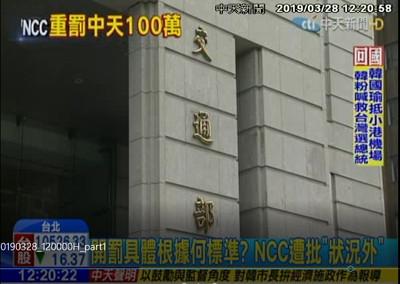 快訊/NCC再罰中天新聞160萬