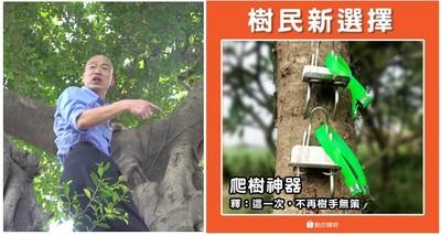 樹民新選擇 蝦皮貼心狂推爬樹神器