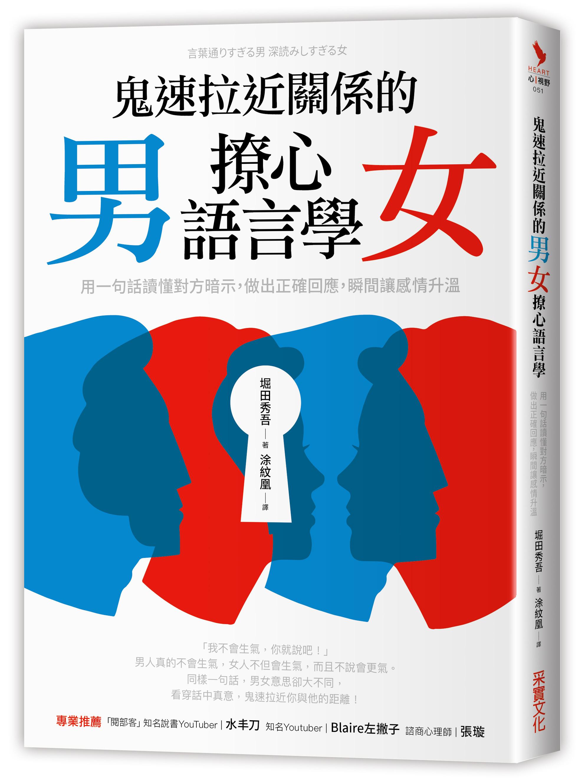 ▲▼書籍《鬼速拉近關係的男女撩心語言學》。(圖/采實文化提供,請勿隨意翻拍,以免侵權。)