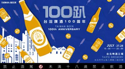歡慶台啤100年一同舉杯!復刻「台灣第一支高砂啤酒」限時免費喝