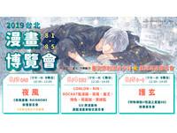 蓋亞文化公布漫博會陣容!10位神級台灣漫畫家夜風、護玄、蚩尤、寶總監簽名會