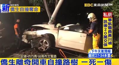 台南僑生自撞路樹 釀1死1傷