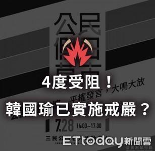 罷韓4度遭擋 韓國瑜:擔心登革熱群聚感染