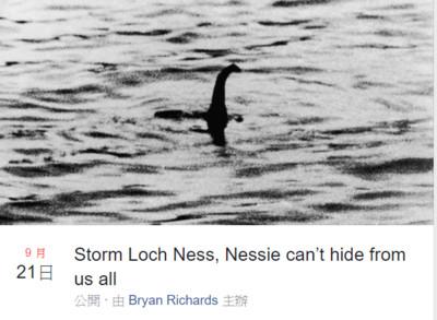 2.7萬人響應「直闖尼斯湖堵水怪」
