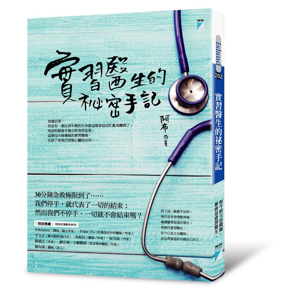 ▲▼書籍《實習醫生的祕密手記》。(圖/寶瓶文化提供,請勿隨意翻拍,以免侵權。)