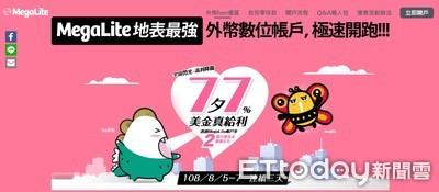 兆豐銀美元7%高利定存 只有3天