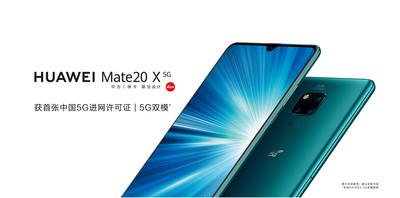 華為5G手機亮相!定價2.8萬元