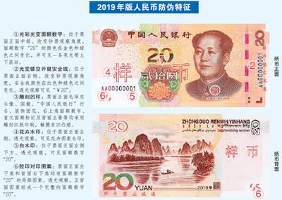 人民幣下個月「換新裝」增加防偽