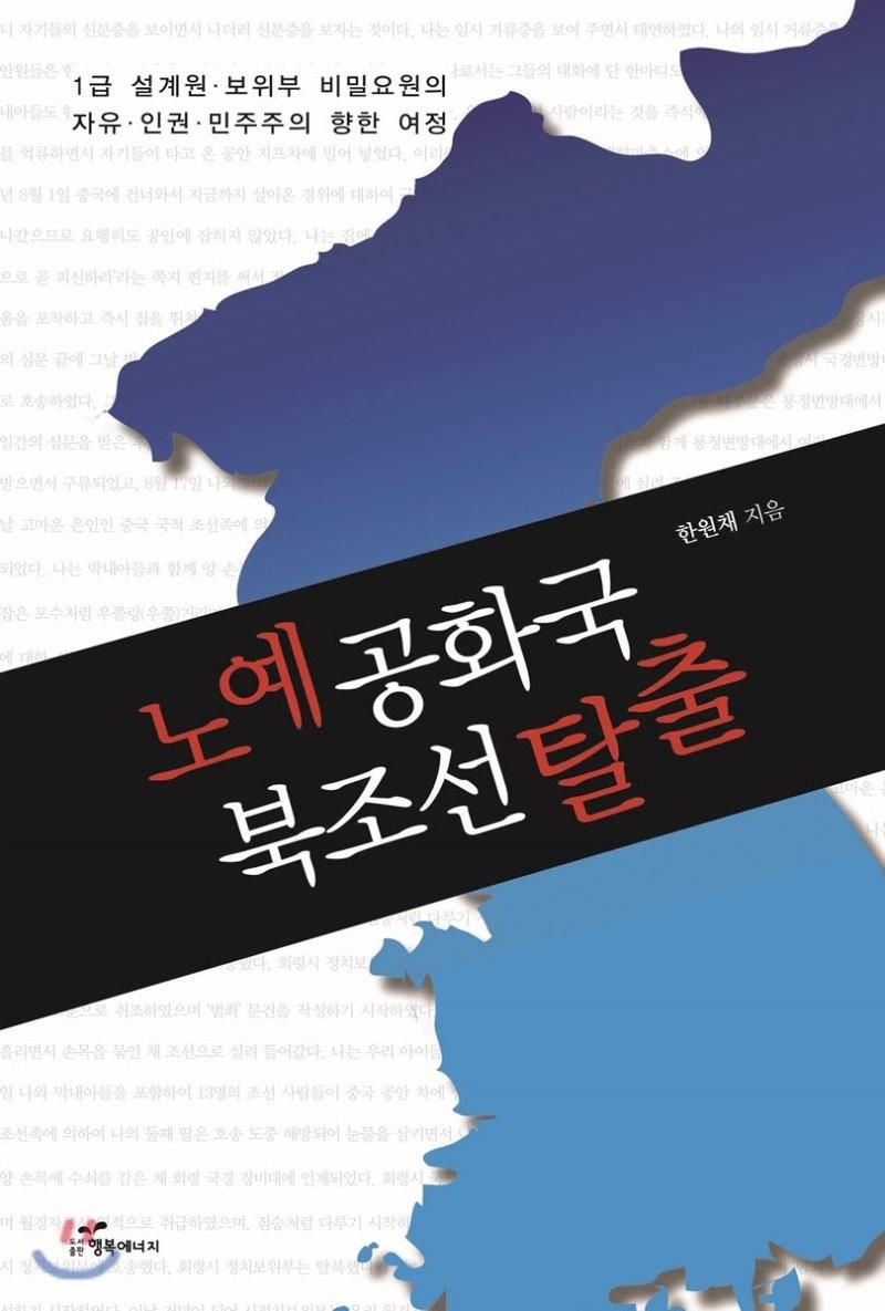 ▲▼韓奉姬父親生前留下的著作,《奴隸共和國,逃出北朝鮮》(圖/翻攝自YES24)