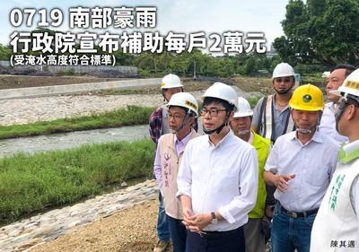 陳其邁:行政院補助受災戶2萬元