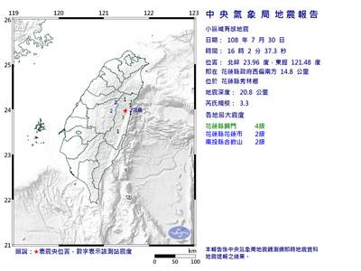 花蓮16:02突然一晃!發生規模3.3地震