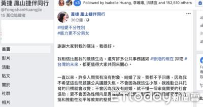 鄉民女神黃捷臉書回應感情事「相愛不分性別」