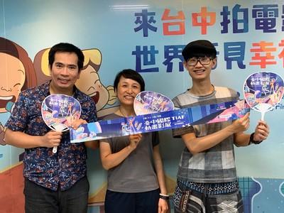 台中國際動畫影展入圍率1/36 國際名導也參賽