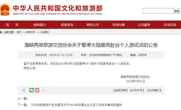 ▲大陸文旅部宣布,暫停47個城市大陸居民赴台個人游試點。(圖/翻攝自文旅部官網)