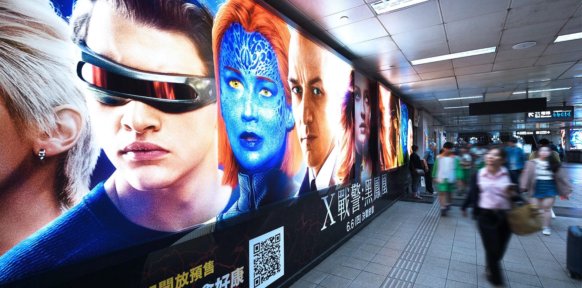 台北捷運廣告刊登  忠孝復興站 X戰警 動感廣告