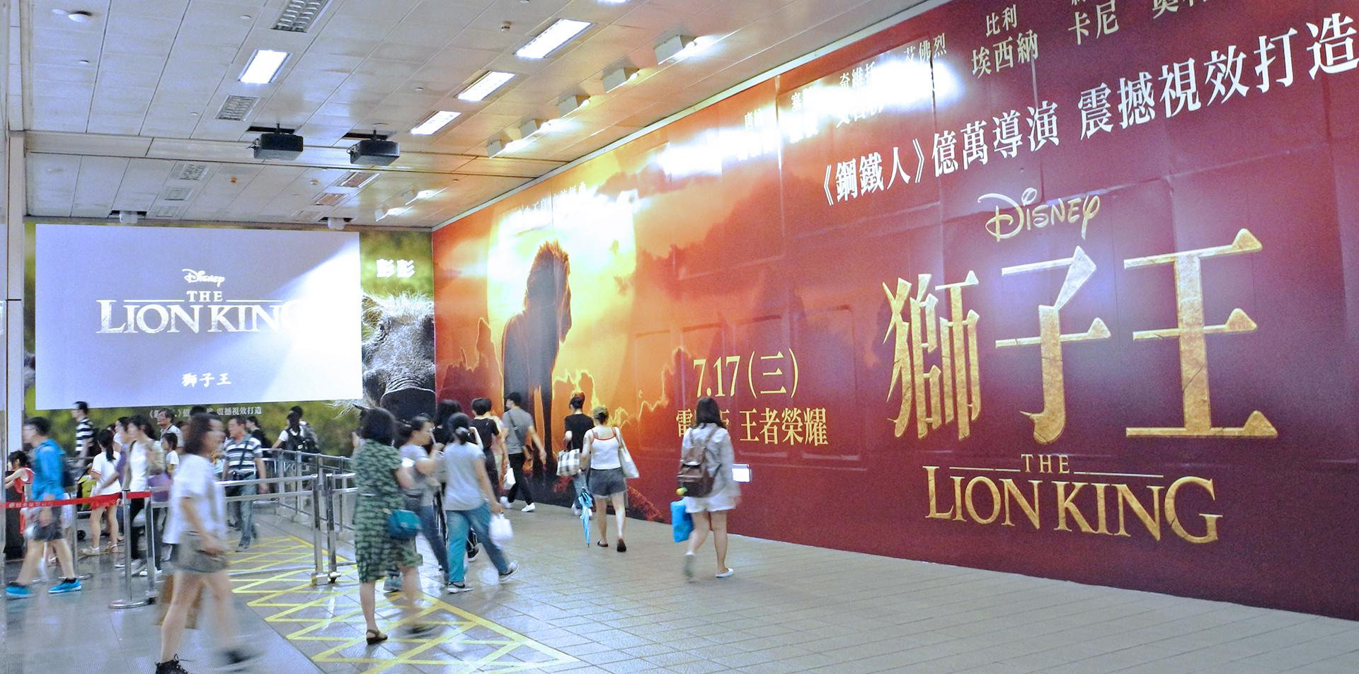 台北捷運廣告刊登  忠孝復興站 獅子王