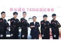 【廣編】新光證券為台灣電競注入能量 攜手超人氣戰隊TXO共同超越極限!