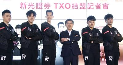 新光證券與超人氣戰隊TXO結盟
