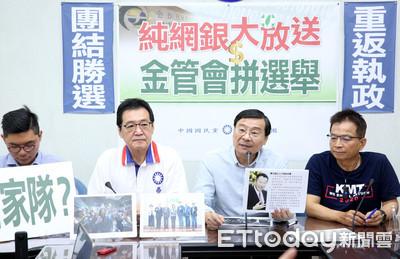 國民黨團要求公布純網銀評審標準
