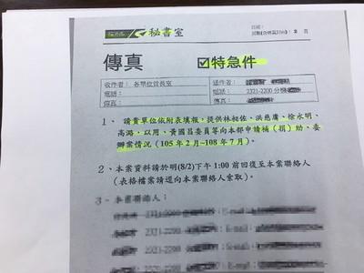 曾銘宗爆:經濟部發文清查時力5立委申請補助案
